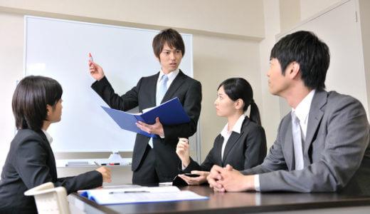 就活のグループディスカッション:その傾向と対策とは?