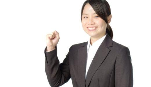 就活の面接、「自己PRしてください」を最大限活かす5つのポイント