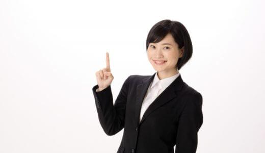 就活面接:仕事・志望動機カテゴリーの質問への答え方 Vol.1