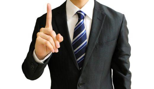 就活の面接、「第一志望ですか?」の質問への答え方