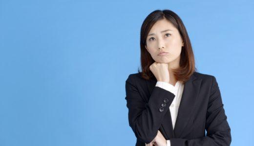 圧迫面接:やる気・熱意を否定する質問への対処法【回答例あり】