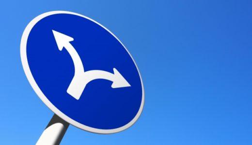 複数内定を獲得した場合の決め方、選び方を徹底解説