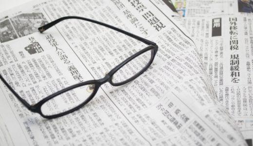 【例文あり】マスコミ業界、新聞社への志望動機の書き方