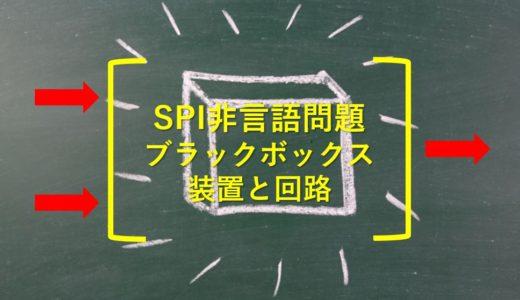 SPI非言語問題:ブラックボックス/装置と回路の問題