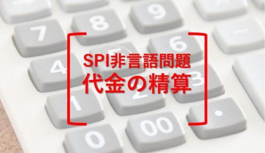 SPI 非言語問題:「代金の精算」
