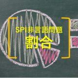 SPI 非言語問題:「割合」の基礎