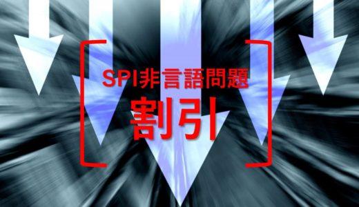 SPI非言語問題:「割引」計算の基本