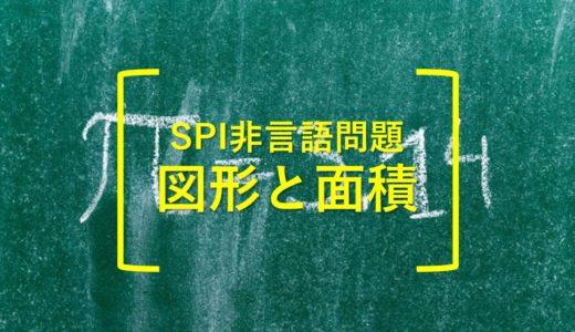 SPI非言語問題: 「図形」の問題
