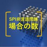 SPI非言語問題:「場合の数」問題の解き方