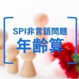 SPI 非言語問題:「年齢算」の解き方