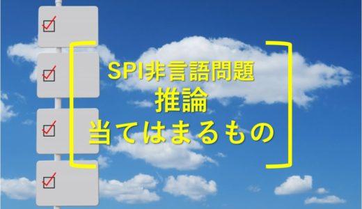 SPI非言語問題: 推論 「当てはまるもの」を求める問題
