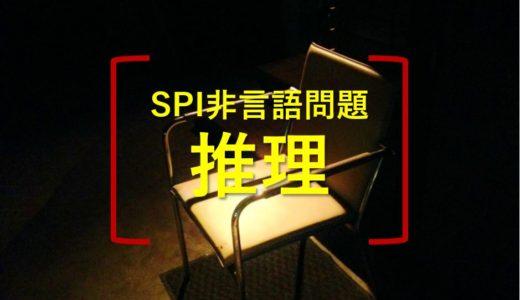 SPI非言語問題: 「推理」問題を解いてみよう