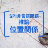 SPI非言語問題: 推論「位置関係」の問題