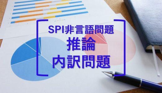 SPI非言語問題: 推論「内訳」の問題