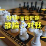 SPI非言語問題: 推論 「対戦」の問題