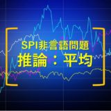 SPI非言語問題: 推論「平均」の問題