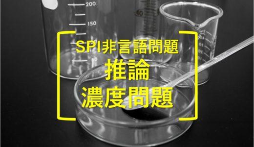 SPI非言語問題: 推論「濃度」の問題