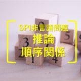 SPI非言語問題: 推論「順序関係」の問題