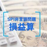 SPI非言語問題:「損益算」の基礎