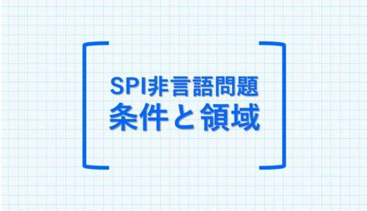SPI非言語問題: 「条件と領域」問題の解き方