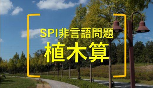 SPI非言語問題:「植木算」の問題