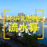 SPI非言語問題:「流水算」の解き方