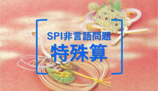 SPI非言語問題: 「特殊算」の解き方