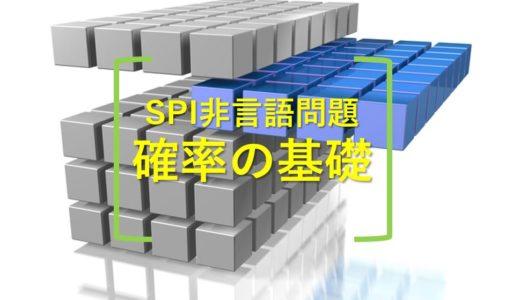 SPI非言語問題:「確率」の基礎