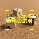 SPI非言語問題:「確率」の問題(中級編)