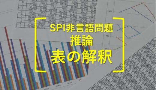 SPI非言語問題: 推論 「表の解釈」の問題