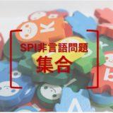 SPI非言語問題:「集合」の基礎