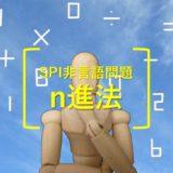 SPI 非言語問題: 「n進法」の基礎問題