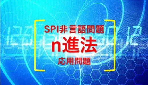 SPI非言語問題: 「n進法」応用問題
