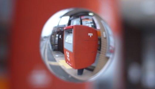 【就活の業界研究】日本郵政のビジネスモデルを理解しよう
