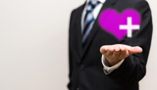 【就活の業界研究】生命保険業界の仕事、やりがい、向く人、向かない人をチェックしておこう