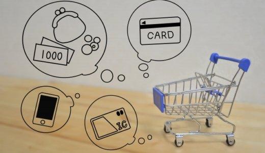 【就活の業界研究】就活のはじめに、クレジットカード業界の現状と課題、未来を俯瞰してみよう