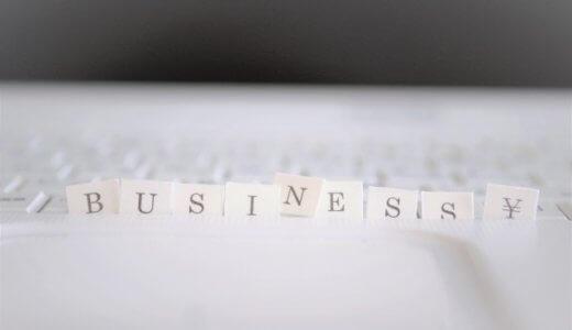 【就活の業界研究】就活のはじめに、インターネット業界のビジネスモデルを知っておこう