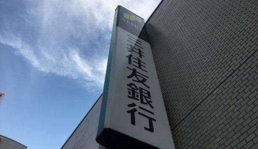 【例文あり】選考を勝ち抜く、三井住友銀行への志望動機の書き方