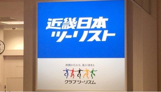 【例文あり】近畿日本ツーリストへの志望動機を魅力的に書く方法