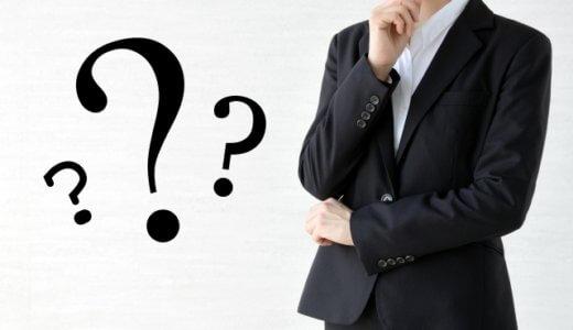 【例題30問・解説あり】就活の面接で、むずかしい質問に対応するノウハウ