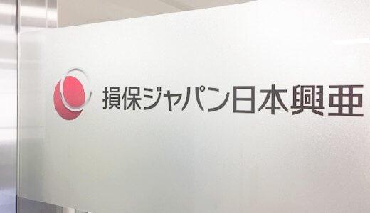 【例文あり】損保ジャパン日本興和への志望動機を的確に書く方法
