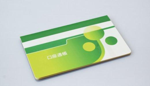 【例文あり】日本郵政グループ、ゆうちょ銀行への志望動機を的確に書く方法