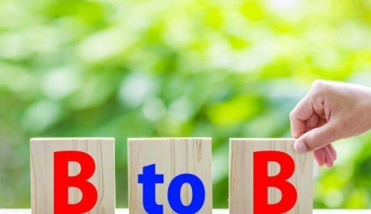 就活を拡げる、BtoB 業界・企業の選び方