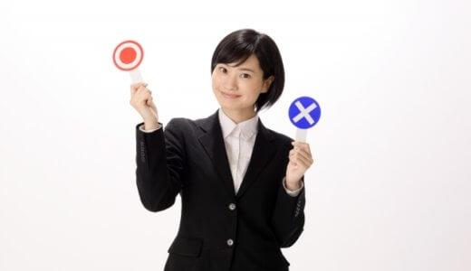 【面接ライブ記事】就活の面接で、コミュニケーション能力の評価を上げる方法