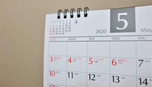 2020年5月1日現在の内定率から読み解く、21年卒就活の行方