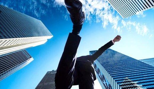 就活をやり始めたら気になる「離職率・転職」をどう考えるべきかを徹底解説