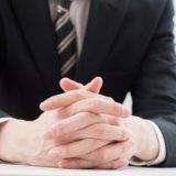 【例文あり】就活の選考ボーダーラインを突破する「逆質問」のヒミツ