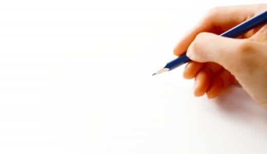 就活の作文・小論文で選考を突破するノウハウ