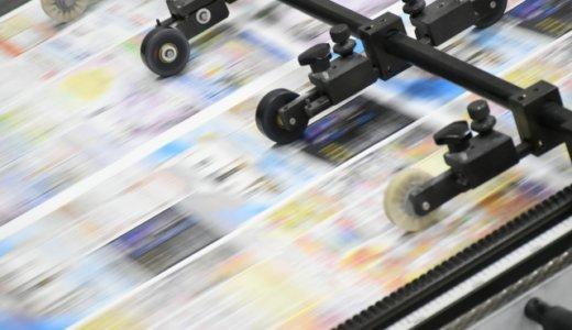 【業界別:就活の筆記試験/Webテストの種類と形式】印刷業界、製紙業界、主要企業の過去実績を一挙に公開