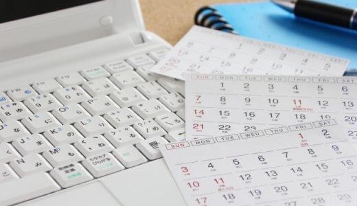 就活解禁まで3ヵ月。就活を成功に導くスケジュールを調査データから組み立てよう